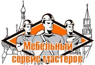мебельный сервис мастеров, сборка мебели в Москве