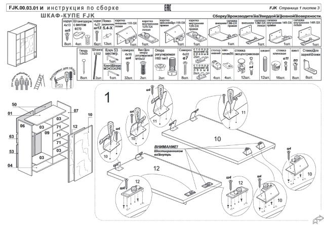 схема сборки шкафа купе шатура 1