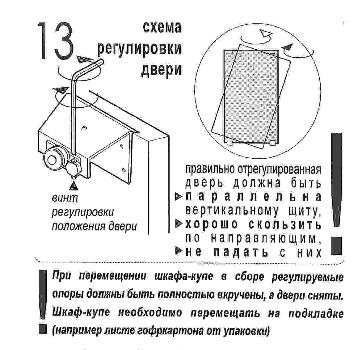 схема регулировки дверей на шкафу купе шатура