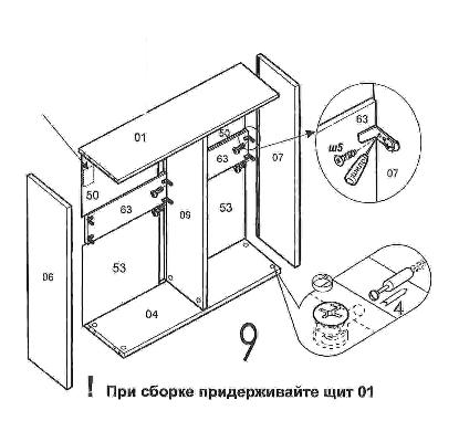 схема сборки корпуса шкафа купе шатура