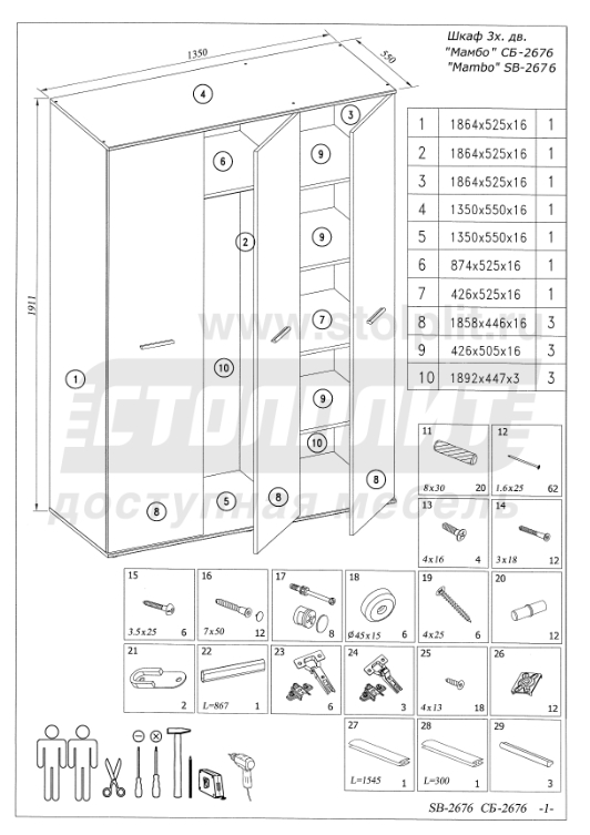 схема сборки трех дверного шкафа столплит